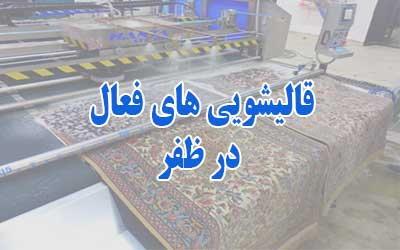 قالیشویی ظفر