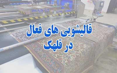 قالیشویی قلهک