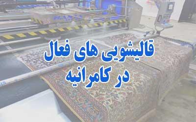 قالیشویی کامرانیه