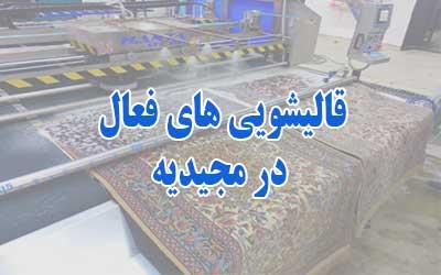 قالیشویی مجیدیه