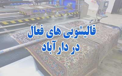 قالیشویی دارآباد