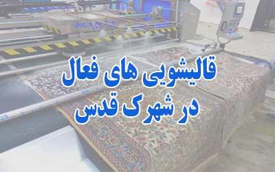 قالیشویی شهرک قدس