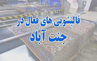 قالیشویی جنت آباد
