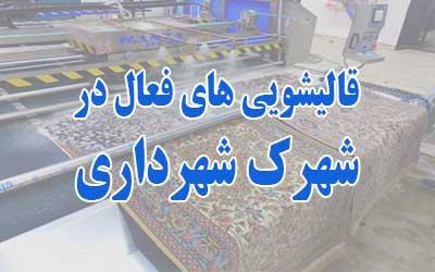 قالیشویی شهرک شهرداری