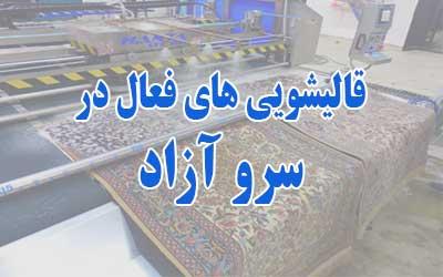 قالیشویی سروآزاد