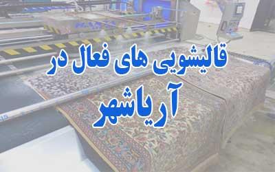 قالیشویی آزادشهر