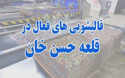 قالیشویی قلعه حسن خان