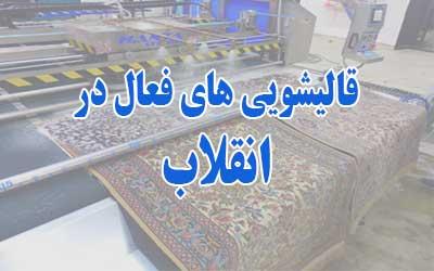 قالیشویی انقلاب