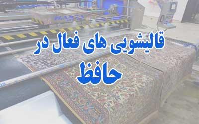 قالیشویی حافظ