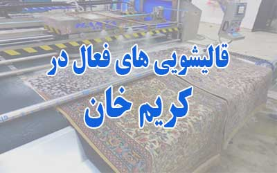 قالیشویی کریم خان