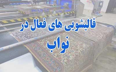 قالیشویی نواب