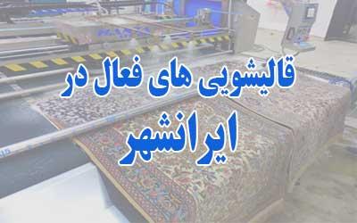 قالیشویی ایرانشهر