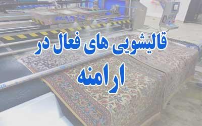 قالیشویی ارامنه