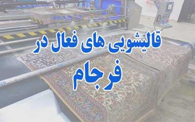 قالیشویی فرجام