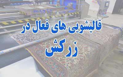 قالیشویی زرکش