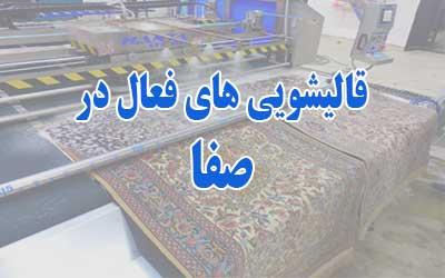 قالیشویی صفا