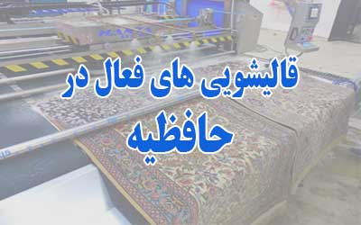 قالیشویی حافظیه