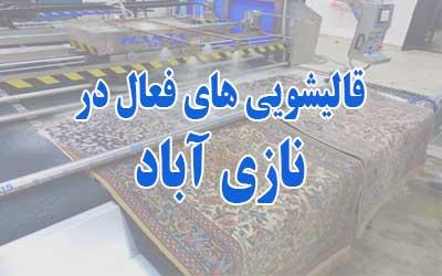 قالیشویی نازی آباد