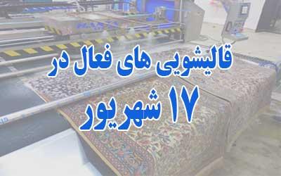 قالیشویی 17 شهریور