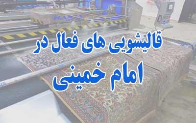 قالیشویی امام خمینی