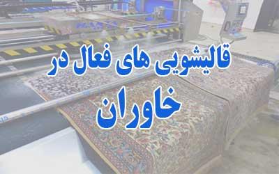 قالیشویی خاوران