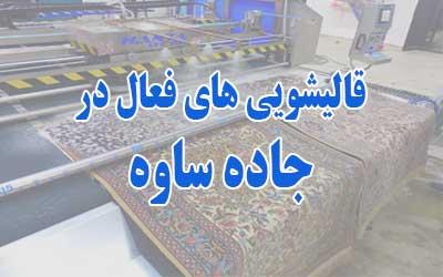 قالیشویی جاده ساوه
