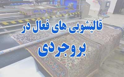 قالیشویی بروجردی