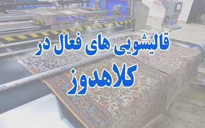 قالیشویی کلاهدوز