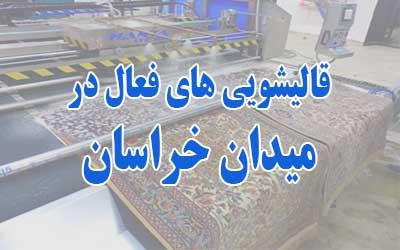 قالیشویی میدان خراسان