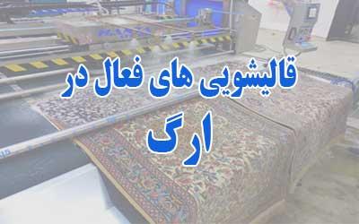 قالیشویی ارگ