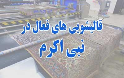 قالیشویی نبی اکرم
