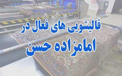 قالیشویی امامزاده حسن