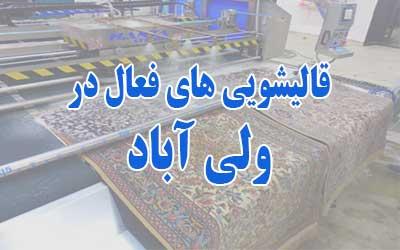 قالیشویی ولی آباد