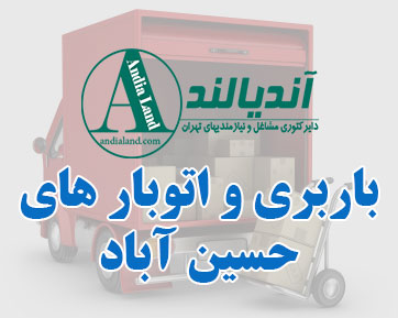 باربری حسین آباد