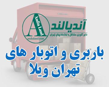 باربری تهران ویلا