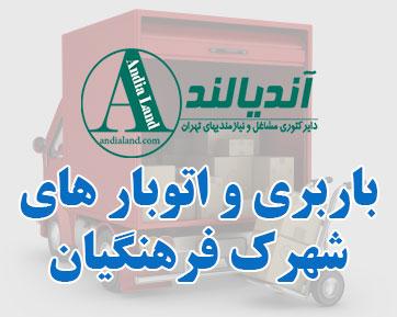 باربری شهرک فرهنگیان