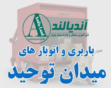 باربری میدان توحید