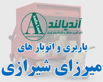 باربری میرزای شیرازی