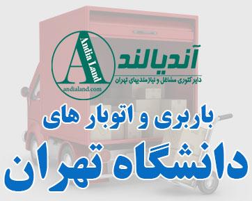 باربری دانشگاه تهران