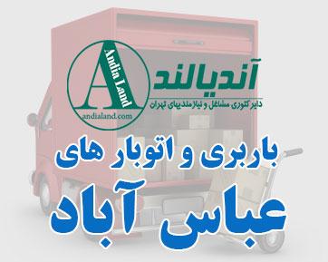 باربری عباس آباد