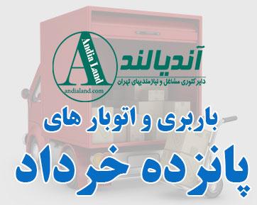 باربری پانزده خرداد