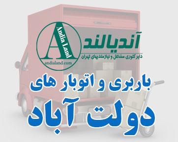 باربری دولت آباد