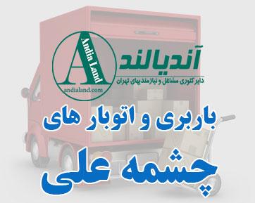 باربری چشمه علی