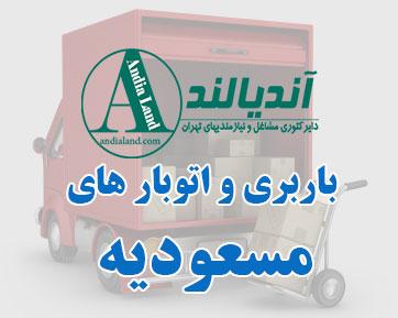 باربری مسعودیه