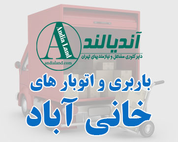 باربری خانی آباد