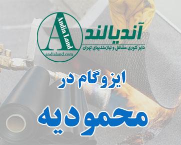نمایندگی ایزوگام محمودیه