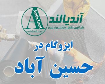 نمایندگی ایزوگام حسین آباد