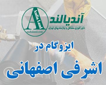 نمایندگی ایزوگام اشرفی اصفهانی