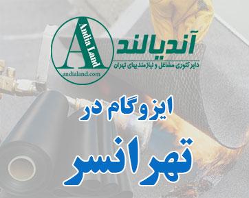 نمایندگی ایزوگام تهرانسر