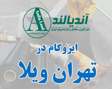 نمایندگی ایزوگام تهران ویلا